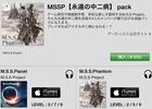iOS/Android「jubeat plus」とiOS「REFLEC BEAT plus」でM.S.S Projectの「MSSP【永遠の中二病】 パック」が配信