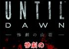 PS4「Until Dawn -惨劇の山荘-」の公式ニコ生「惨劇のミッドナイトシアター」が本日22時より配信―ゲストはサム役・白石涼子さん