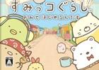 すみっコたちがお店作りに挑戦!3DS「すみっコぐらし おみせはじめるんです」が2015年11月19日に発売