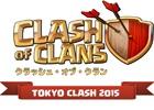 「クラッシュ・オブ・クラン」3周年にして東京ゲームショウに初出展決定―マックスむらいさん、M.S.S.Project、クラクラ最強クランなどが集結