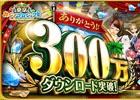 iOS/Android「東京カジノプロジェクト」が累計300万ダウンロード突破!ダイヤとチップがもらえる記念キャンペーンが開催