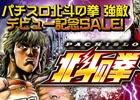 「パチスロ北斗の拳」100円で購入できる期間限定セールが楽天アプリ市場&Google Playにて実施