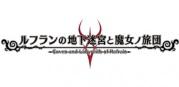 """日本一ソフトウェア、PS Vita「ルフランの地下迷宮と魔女ノ旅団」を発表―テーマは""""一人称視点で進むダンジョンRPG"""""""
