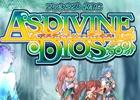 エンディングまでプレイできる「アスディバインディオス」無料版がiOS向けにも配信スタート!