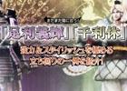 PS4/PS3「戦国BASARA4 皇」スタイリッシュアクションを極めた足利義輝&千利休のプレイムービーが公開!