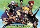 3DS「世界樹の迷宮IV 伝承の巨神」がアトラス ベスト コレクションより2015年11月5日に発売
