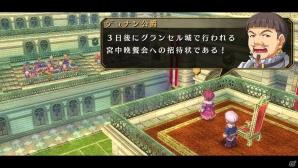 PS Vita「英雄伝説 空の軌跡 FC Evolution」プレイ日記【第8回】:リベール王国で巻き起こる陰謀の行く末は?そして物語はSCへ…