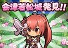 GREE「城姫クエスト」と「スカイロック」がコラボレーション―限定アイテムやコラボイベントに加えてミニゲームも登場!
