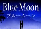 星の輝く夜に起こる、不思議な出来事の数々―アドベンチャーゲーム「ブルームーン」がWii U向けに配信!