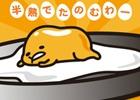 サンリオのぐでたまがゲーム化!3DS向けぐでぐでクッキングゲーム「ぐでたま 半熟でたのむわー」が2015年11月に発売