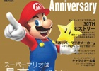 スーパーマリオブラザーズ30周年を記念したメモリアルブック「スーパーマリオぴあ」が9月11日に発売