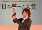 東京ゲームショウ2015にて「日本ゲーム大賞2015」発表授賞式が開催―TGS公式動画チャンネルにて初のライブ中継を実施