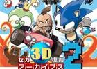 「ぷよぷよ通」や「ソニック・ザ・ヘッジホッグ」などを収録した3DS「セガ3D復刻アーカイブス2」が12月23日に発売決定!