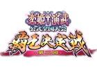 「恋姫†演武」初の公式全国大会!アンノウンゲームズ主催「第二回覇王決定戦」が11月より予選開始