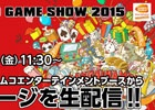 バンダイナムコエンターテインメント「東京ゲームショウ 2015」特設サイトが更新―「充電ムスメ」No.1予想やアプリ感謝祭が実施!