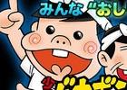 イルカアップスが「東京ゲームショウ2015」に出展!iOS/Android「おしり前マン~OSIRIUS~」と「少年バカボン」のコラボも決定