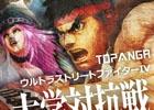 PS4版「ウルトラストリートファイターIV」大学対抗戦が東京ゲームショウ2015のMad Catzブースにて開催