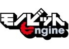 モノビット、東京ゲームショウ2015に「モノビットエンジン」を出展―4人同時対戦のリアルタイム通信ゲームも体験可能