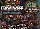「モンスターハンター フロンティアG」東京ゲームショウ2015の展開情報を紹介―各ブースに宮下P&関野運営Pが登場