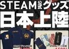 Valve Store公式グッズが東京ゲームショウ2015で販売―人気Steamゲームグッズを購入してプレゼントをゲット!