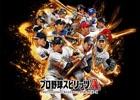 スマホに「プロスピ」シリーズが登場!iOS/Android「プロ野球スピリッツA」が2015年秋に配信&事前登録受付が開始