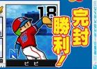 3DS「プロ野球 ファミスタ リターンズ」無料体験版が配信―プレイすると製品版で特典選手が手に入る!