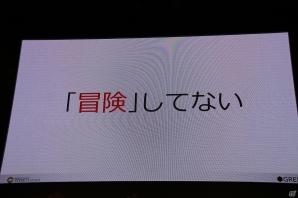 【TGS 2015】加藤正人氏と光田康典氏の夢のタッグが再び!「KMS Project(仮)」改め「アナザーエデン」ステージをレポート