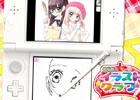 3DS「ちゃおイラストクラブ」ゲーム内容や各種機能を紹介するムービーが公開!