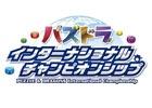 国際大会「パズドラ インターナショナル チャンピオンシップ」アメリカ・ドイツにて海外予選大会のエントリーが開始!