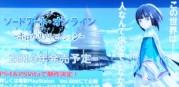 PS4/PS Vita「ソードアート・オンライン ―ホロウ・リアリゼーション―」が発表!電撃文庫 秋の祭典2015 SAOステージ&会場の模様を一部紹介