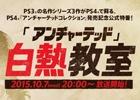 PS4「アンチャーテッドコレクション」の公式特番「アンチャーテッド 白熱教室」が10月7日20時より配信