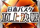 「日本バスケ 頂上決戦」のアイテム提供がアプリ for ネットカフェにてスタート