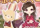 Android版「新章イケメン大奥◆禁じられた恋」×「ポケットランド」特別アイテムをゲットできるコラボ企画が再実施
