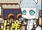iOS版「ファンタジーラボ」が配信開始!ナビキャラのメイデンが手に入るイベント「メイドの土産」も開催