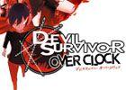3DS「デビルサバイバー オーバークロック」のベスト版が2015年12月3日に発売―「女神転生」シリーズの世界観を受け継ぐSRPG