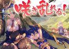 合戦バトルRPG「戦国姫譚 MURAMASA-雅-」がiOS/Android向けにサービス決定!事前登録&CBTがスタート