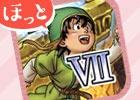 iOS/Android「ドラゴンクエストVII エデンの戦士たち」を紹介!小さな子どもの好奇心が壮大な冒険の物語へ【ほっとアプリレビュー】
