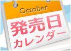 来週「激次元タッグ ブラン+ネプテューヌVSゾンビ軍団」は「セブンスドラゴンIII code:VFD」が登場!発売日カレンダー(2015年10月11日号)