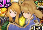 PS Vita版「聖剣伝説 RISE of MANA」と「ファイナルファンタジータクティクス 獅子戦争」がコラボ!ステージクリアでSR武器や魔ペットを入手