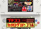 3DS「プチコン3号 SmileBASIC」が北米地域でリリース―カタログIPプロジェクトとのコラボやWii U版の開発も決定!