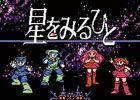 FC「星をみるひと」のサウンドトラックがiTunesやGoogle Play Musicにて配信!
