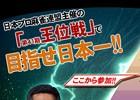 「麻雀格闘倶楽部」シリーズにて「王位戦」が開催!上位入賞者は日本プロ麻雀連盟主催のタイトル戦への特別出場権を獲得