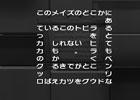 多彩なアイテムを駆使しながら謎を解き明かしていく3DS「謎解きメイズからの脱出」が配信開始