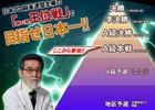 「麻雀格闘倶楽部」シリーズから「日本プロ麻雀連盟主催 第41期 王位戦」A級本戦出場者が選抜決定