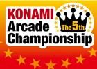 ゲームの祭典「闘会議GP」にてKONAMIタイトルのユーザートーナメントが開催!