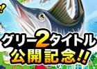 「ハコニワ」「釣り★スタ」がdゲームにて配信決定!アイテムやdコインがもらえる事前登録キャンペーンも実施