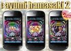 パチンコ「CR ayumi hamasaki 2」実機シミュレーターアプリがAndroid向けに配信中