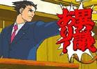 Wii Uバーチャルコンソール「逆転裁判」が配信中―懐かしの法廷バトル主題作品が再び!