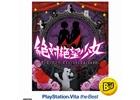 「絶対絶望少女 ダンガンロンパ」がPS Vita the Bestになって12月3日発売