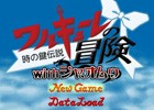 3DS「プロジェクト クロスゾーン2」の限定版特典「ワルキューレの冒険 時の鍵伝説 with シャオムゥ」プレイ映像が公開
